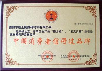 Chinese credit brand